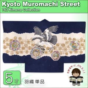 羽織 七五三に 5歳 男の子用 正絹の羽織り 単品「紺 鷹に家紋柄」SHR605 kyoto-muromachi-st