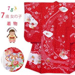 七五三 着物 7歳 女の子用 本絞り 刺繍入りの着物(正絹)「赤、鞠と束ね熨斗」SKE-01-R|kyoto-muromachi-st