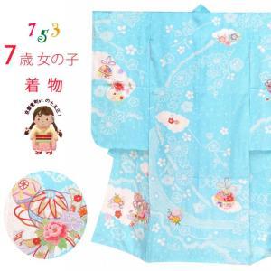 七五三 着物 7歳 女の子用 本絞り 刺繍入りの着物(正絹)「水色、鞠と束ね熨斗」SKE-01-Z|kyoto-muromachi-st
