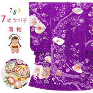 七五三 着物 7歳 女の子用 本絞り 刺繍入りの着物(正絹)「紫、二つ鞠」SKE-02-M|kyoto-muromachi-st