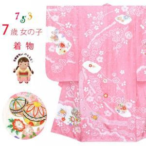 七五三 着物 7歳 女の子用 本絞り 刺繍入りの着物(正絹)「ピンク、二つ鞠」SKE-02-P|kyoto-muromachi-st