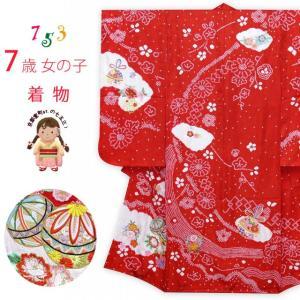 七五三 着物 7歳 女の子用 本絞り 刺繍入りの着物(正絹)「赤、二つ鞠」SKE-02-R|kyoto-muromachi-st
