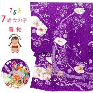 七五三 着物 7歳 女の子用 本絞り 刺繍入りの着物(正絹)「紫、花車」SKE-03-M|kyoto-muromachi-st