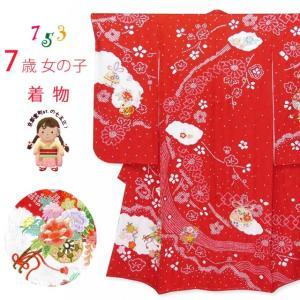 七五三 着物 7歳 女の子用 本絞り 刺繍入りの着物(正絹)「赤、花車」SKE-03-R|kyoto-muromachi-st