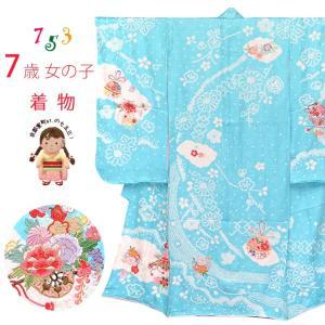 七五三 着物 7歳 女の子用 本絞り 刺繍入りの着物(正絹)「水色、花車」SKE-03-Z|kyoto-muromachi-st