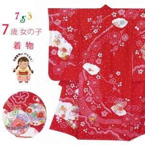 七五三 着物 7歳 女の子用 本絞り 刺繍入りの着物(正絹)「赤、鈴」SKE-04-R|kyoto-muromachi-st