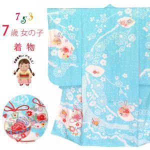 七五三 着物 7歳 女の子用 本絞り 刺繍入りの着物(正絹)「水色、鈴」SKE-04-Z|kyoto-muromachi-st