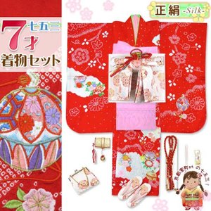 七五三 着物 7歳 フルセット 正絹 本絞り 刺繍入りの子供着物 結び帯セット「雲に鞠・鈴」SKE525f21PP|kyoto-muromachi-st