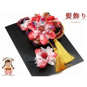 髪飾り 和柄の髪飾り 成人式や十三詣りに「赤系、和柄花にタッセル」SKK813|kyoto-muromachi-st