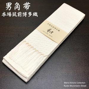 角帯 正絹 メンズ 着物 浴衣に 日本製 本場筑前 博多織の角帯 房付き 端房「生成り」SKO732|kyoto-muromachi-st