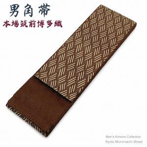 角帯 正絹 メンズ 着物 浴衣に 日本製 本場筑前 博多織の角帯「茶系」SKO742|kyoto-muromachi-st