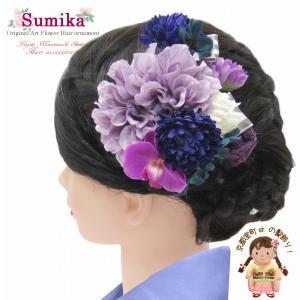 髪飾り 成人式 手作り sumika アートフラワー 髪飾り 3点セット「紫 ダリア 胡蝶蘭」SMK1001|kyoto-muromachi-st