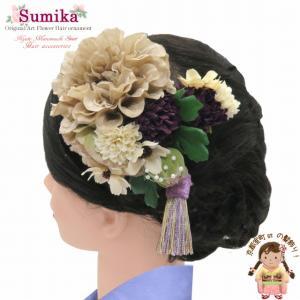 髪飾り 成人式 手作り sumika アートフラワー 髪飾り 3点セット「ベージュ ダリア マム」SMK1004|kyoto-muromachi-st