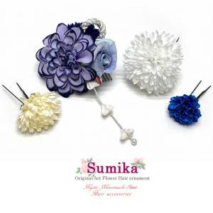 和装 髪飾り 成人式の振袖 卒業式の袴に Sumika アートフラワー髪飾り 4点セット「青系、マム」SMK1261|kyoto-muromachi-st