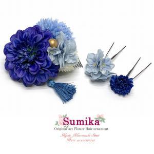 和装 髪飾り 成人式の振袖 卒業式の袴に Sumika アートフラワー髪飾り 3点セット「ブルー系、マム房付き」SMK1265|kyoto-muromachi-st