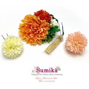 和装 髪飾り 成人式の振袖 卒業式の袴に Sumika アートフラワー髪飾り 4点セット「オレンジ&グリーン、大輪の菊」SMK1267|kyoto-muromachi-st