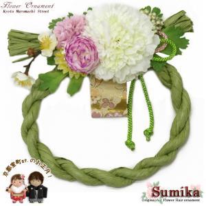 しめ縄リース sumika 手作り おしゃれ アートフラワー 〆縄「黄緑 白花」SMKs-13|kyoto-muromachi-st