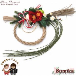 しめ縄リース sumika 手作り おしゃれ アートフラワー 〆縄「ナチュラル 椿」SMKs-15|kyoto-muromachi-st