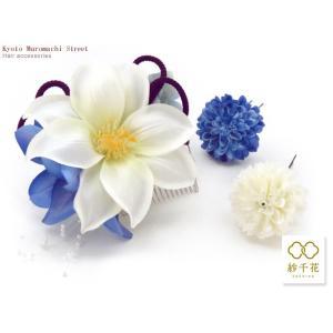 """髪飾り 大人用 """"紗千花(Sachika)"""" 手作りのアートフラワー髪飾り 3点セット「ホワイト×ブルー てっせん」SPF530 kyoto-muromachi-st"""