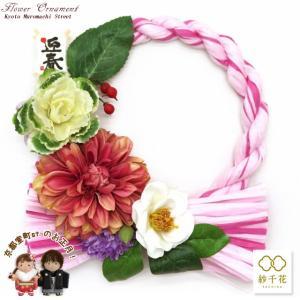 しめ縄飾り リース  紗千花 手作りのアートフラワー お正月飾り 「ピンク 葉ボタン」SPF571|kyoto-muromachi-st