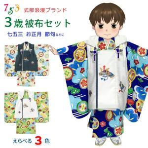 七五三 着物 3歳 男の子 被布セット 式部浪漫 ブランド「兜柄刺繍の被布コートと選べる着物3色」SR3h|kyoto-muromachi-st