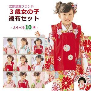 七五三 着物 3歳 式部浪漫 女の子の被布コートセット(合繊) 選べる10柄 SR3p|kyoto-muromachi-st