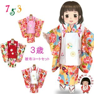 七五三 着物 3歳 フルセット 女の子 オリジナル被布コートセット 合繊「えらべる4種類」SR3po|kyoto-muromachi-st
