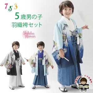 式部浪漫ブランド 2020年新作 七五三 5歳 男の子 着物 羽織 袴 フルセット(合繊)「えらべる3色」SR5p2|kyoto-muromachi-st
