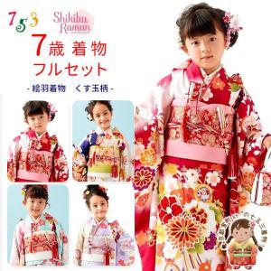 七五三 着物 7歳 フルセット 式部浪漫 ブランド 絵羽柄の着物 結び帯セット 合繊  選べる色柄 SR7pe|kyoto-muromachi-st