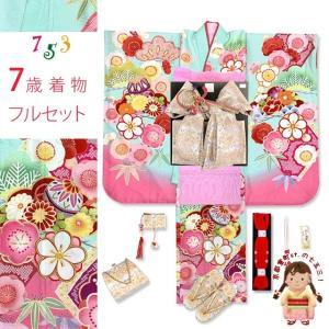 2020年新作 式部浪漫 ブランド 七五三 7歳 女の子用 着物 フルセット 絵羽柄の着物 結び帯セット 合繊「水色xピンク、古典 鞠」SR7pe2-2003d101PP|kyoto-muromachi-st