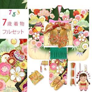 式部浪漫 ブランド 2020年新作 七五三 7歳 女の子用 着物 フルセット 絵羽柄の着物 結び帯セット 合繊「緑xクリーム、古典 鞠」SR7pe2-2004f2003PG|kyoto-muromachi-st