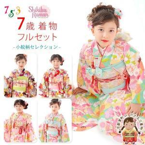 七五三 着物 7歳 フルセット 式部浪漫 ブランド 総柄の着物 結び帯セット 合繊 選べる色柄 SR7pk|kyoto-muromachi-st