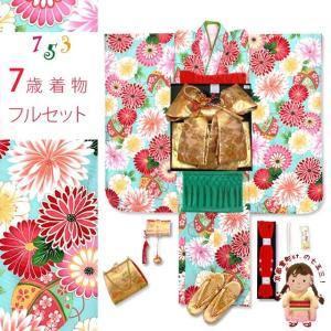 2020年新作 式部浪漫 ブランド 七五三 7歳 女の子用 着物 フルセット 総柄の着物 結び帯セット 合繊「水色、和菊柄」SR7pk2-2006d105RG|kyoto-muromachi-st