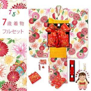 2020年新作 式部浪漫 ブランド 七五三 7歳 女の子用 着物 フルセット 総柄の着物 結び帯セット 合繊「白系、和菊柄」SR7pk2-2007d102YY|kyoto-muromachi-st