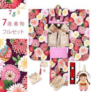 2020年新作 式部浪漫 ブランド 七五三 7歳 女の子用 着物 フルセット 総柄の着物 結び帯セット 合繊「紫系、和菊柄」SR7pk2-2008d101PP|kyoto-muromachi-st