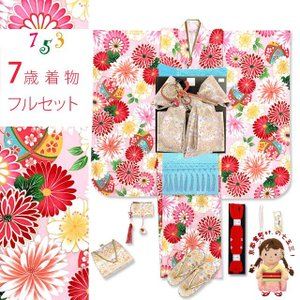 2020年新作 式部浪漫 ブランド 七五三 7歳 女の子用 着物 フルセット 総柄の着物 結び帯セット 合繊「ピンク、和菊柄」SR7pk2-2009d101ZZ|kyoto-muromachi-st