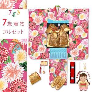 2020年新作 式部浪漫 ブランド 七五三 7歳 女の子用 着物 フルセット 総柄の着物 結び帯セット 合繊「ローズ、和菊柄」SR7pk2-2010d105ZZ|kyoto-muromachi-st