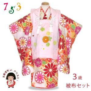 七五三 着物 3歳 フルセット 式部浪漫ブランドのお祝い被布コートセット 正絹「白 古典柄」SRs-312PS...