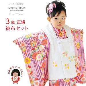 七五三 着物 3歳 フルセット 式部浪漫ブランドの被布コート...