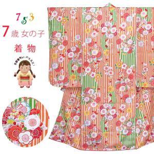 七五三 着物 7歳 購入 式部浪漫ブランド 女の子の着物「オレンジ系、花輪に雪輪」SRs15-704|kyoto-muromachi-st