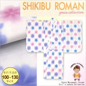 浴衣 子供 女の子 式部浪漫 こども キッズ 子供浴衣 選べるサイズ 100 110 120 130「白地 雪 ブルー」SRY-B17|kyoto-muromachi-st
