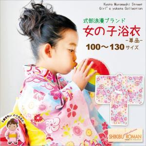 浴衣 子供 レトロ 古典柄 女の子 式部浪漫 こども キッズ 子供浴衣 選べるサイズ 100 110 120 130「ブルー 鞠」SRY-B23|kyoto-muromachi-st