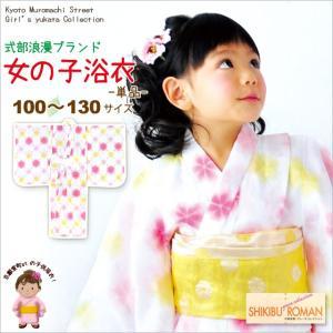 浴衣 子供 女の子 式部浪漫 こども キッズ 子供浴衣 選べるサイズ 100 110 120 130「白地 雪 ピンク」SRY-P18 kyoto-muromachi-st