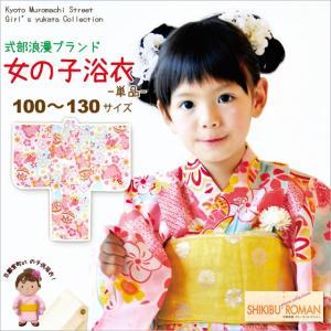 浴衣 子供 レトロ 古典柄 女の子 式部浪漫 こども キッズ 子供浴衣 選べるサイズ 100 110 120 130「ピンク 鞠」SRY-P24|kyoto-muromachi-st
