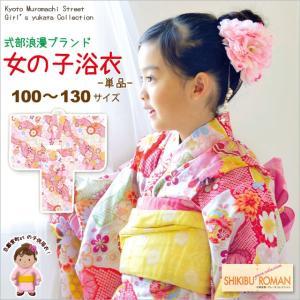 浴衣 子供 レトロ 古典柄 女の子 式部浪漫 こども キッズ 子供浴衣 選べるサイズ 100 110 120 130「ピンク 古典柄 雅」SRY-P25|kyoto-muromachi-st