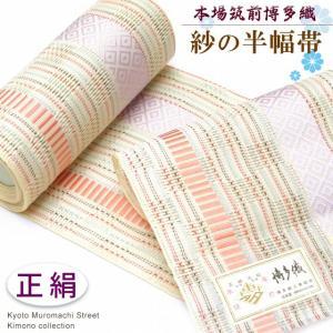 半幅帯 紗 本場筑前 博多織 正絹 夏用 半幅帯「ベージュ 菱」SSH276 kyoto-muromachi-st