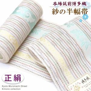 半幅帯 紗 本場筑前 博多織 正絹 夏用 半幅帯「生成り 銀杏」SSH277 kyoto-muromachi-st