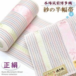 半幅帯 紗 本場筑前 博多織 正絹 夏用 半幅帯「生成り 桜」SSH280|kyoto-muromachi-st