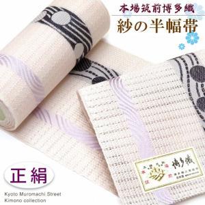 半幅帯 紗 本場筑前 博多織 正絹 夏用 半幅帯「肌色系」SSH294|kyoto-muromachi-st