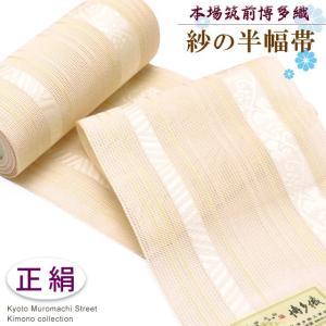 半幅帯 紗 正絹 本場筑前 博多織 夏用 半幅帯「ピンクベージュ系」SSH322 kyoto-muromachi-st